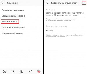 How to set up quick replies on instagram