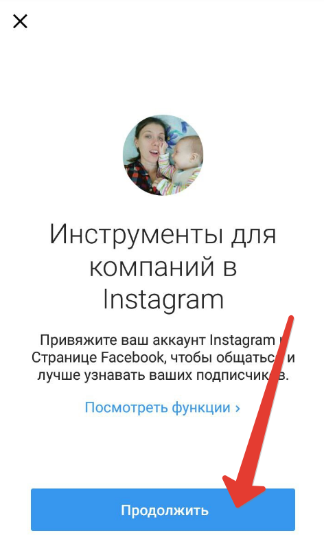 How to make an Instagram business profile