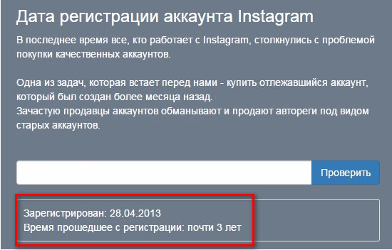 Date of Registration of Instagram Account