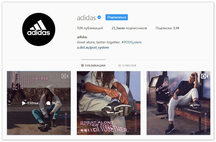 Adidas Instagram Page