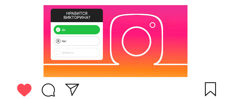 How to add a quiz to Instagram history