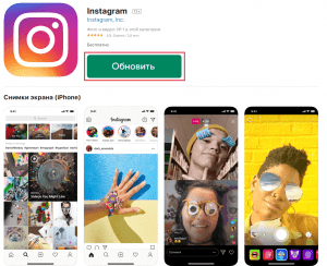 How to update Instagram on iPhone