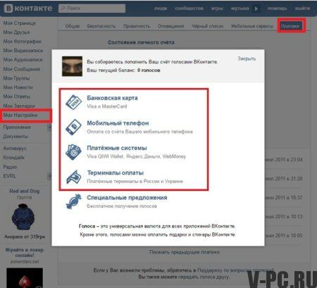 how to buy VKontakte votes
