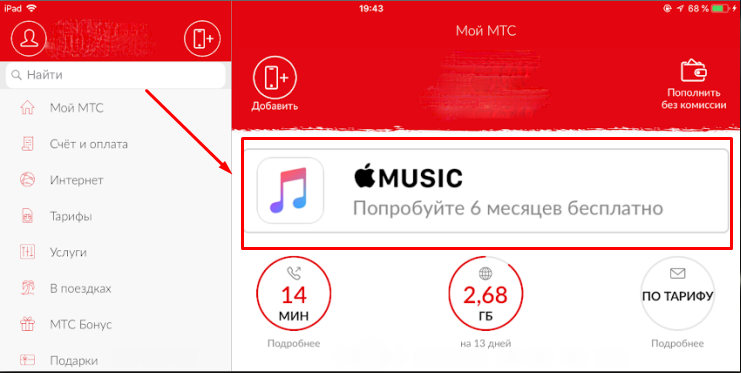 Apple Music for 6 months for free