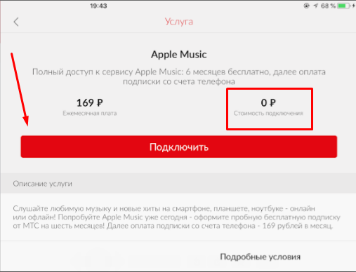 connecting Apple Music via MTS