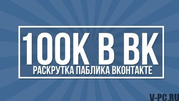 Promote VKontakte group