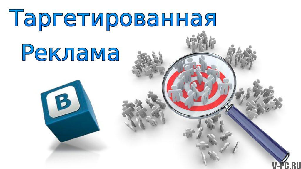 Purchase advertising VKontakte