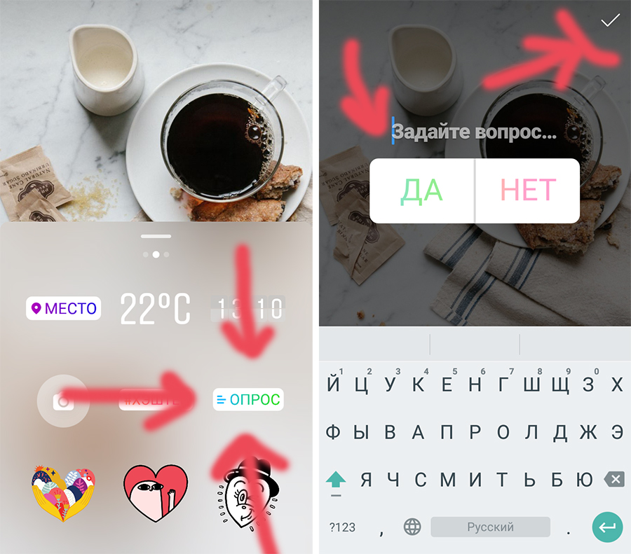 How to make a vote in Storys on Instagram