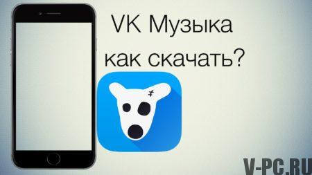 how to download music from VKontakte to the phone