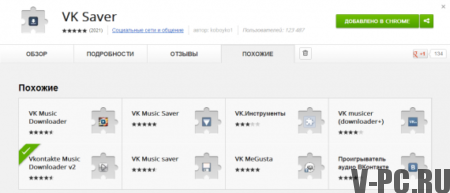 download music from vk chrome