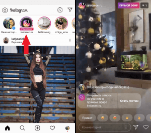 How to watch live on Instagram