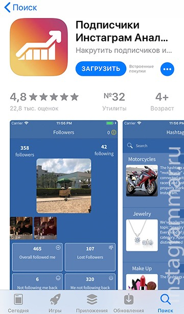 iPhone application - find out who has unsubscribed on Instagram 2020