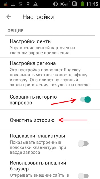 Clearing the history in the Yandex application