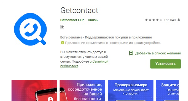 Getcontact Download Page