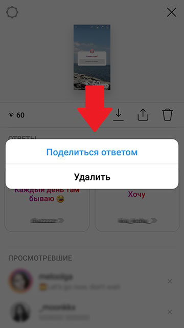 how to upload an answer to Storys Instagram