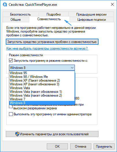 OS compatibility settings
