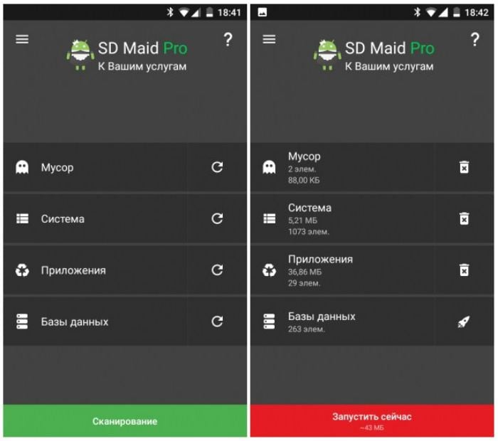 SD Maid application will help fix error 24 and other problems when installing Sberbank Online on Android