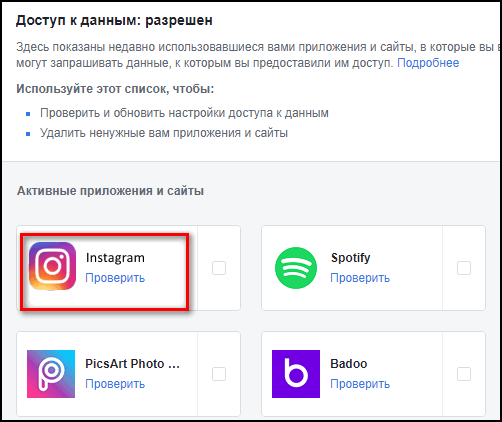 Check access to Instagram data