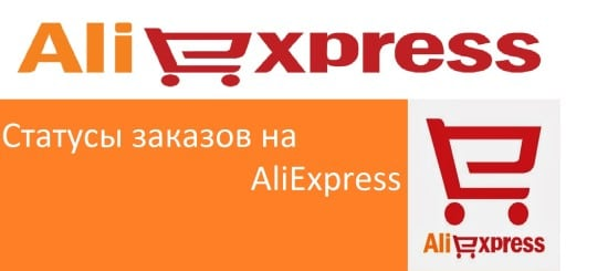 Order statuses on AliExpress
