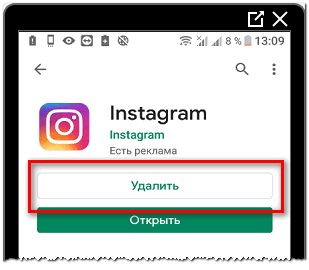 Remove Instagram from Play Market