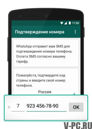 vatsap phone number confirmation